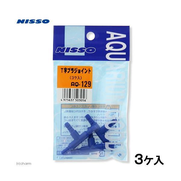 ニッソー T字プラジョイント AQ−129 3ケ入り 関東当日便|chanet