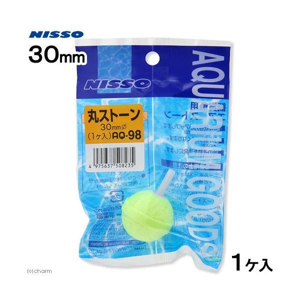 ニッソー 丸ストーン 30mm AQ−98 関東当日便|chanet