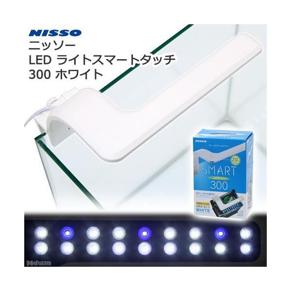 ニッソー LEDライトスマートタッチ300 ホワイト アクアリウムライト 関東当日便|chanet