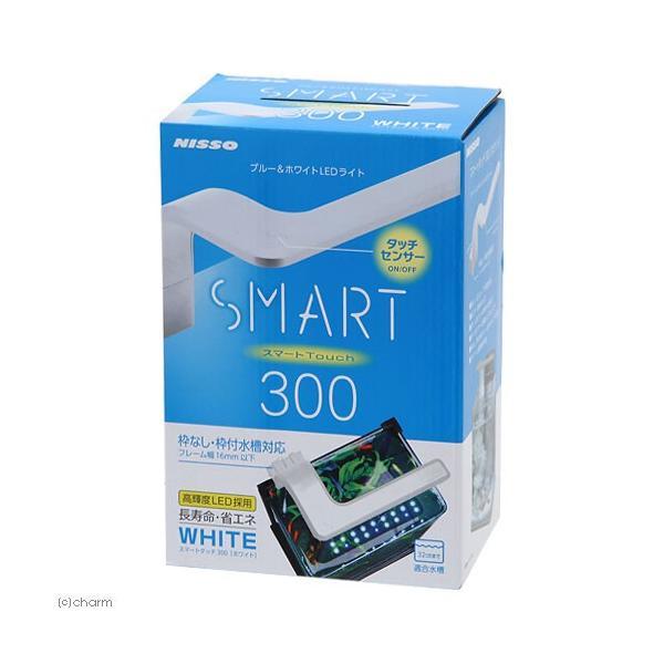 ニッソー LEDライトスマートタッチ300 ホワイト アクアリウムライト 関東当日便|chanet|04