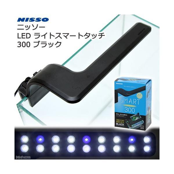 ニッソー LEDライトスマートタッチ300 ブラック アクアリウムライト 関東当日便|chanet