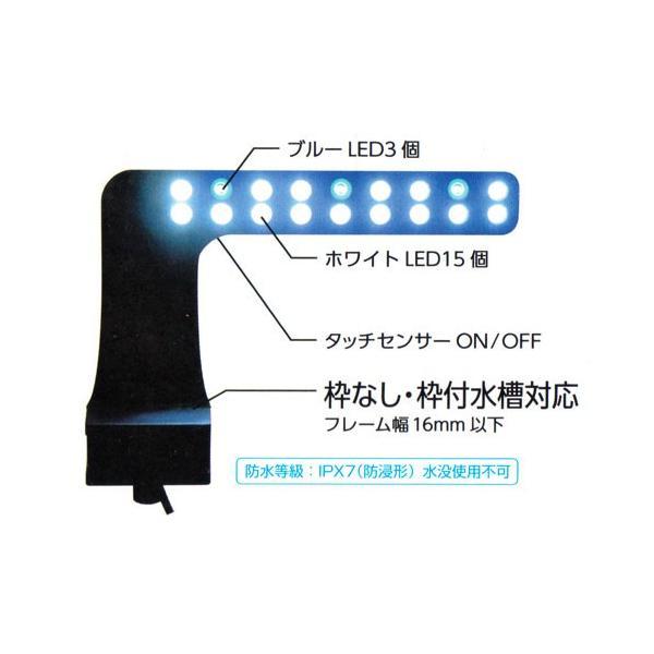 ニッソー LEDライトスマートタッチ300 ブラック アクアリウムライト 関東当日便|chanet|03