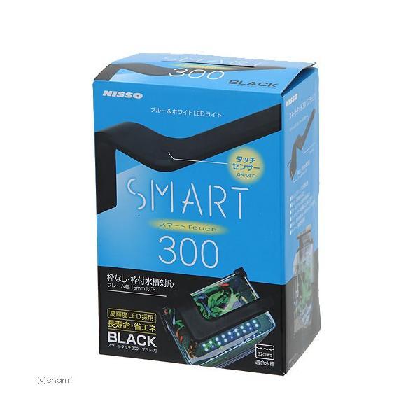 ニッソー LEDライトスマートタッチ300 ブラック アクアリウムライト 関東当日便|chanet|04