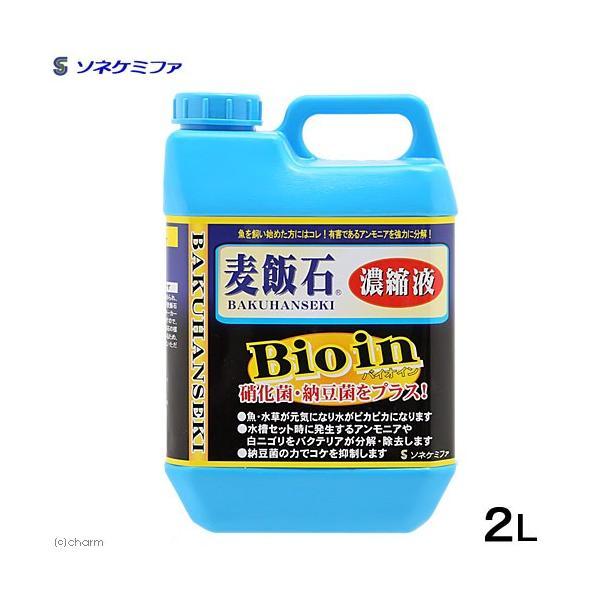 ソネケミファ 麦飯石濃縮液 Bio in 2L 関東当日便|chanet