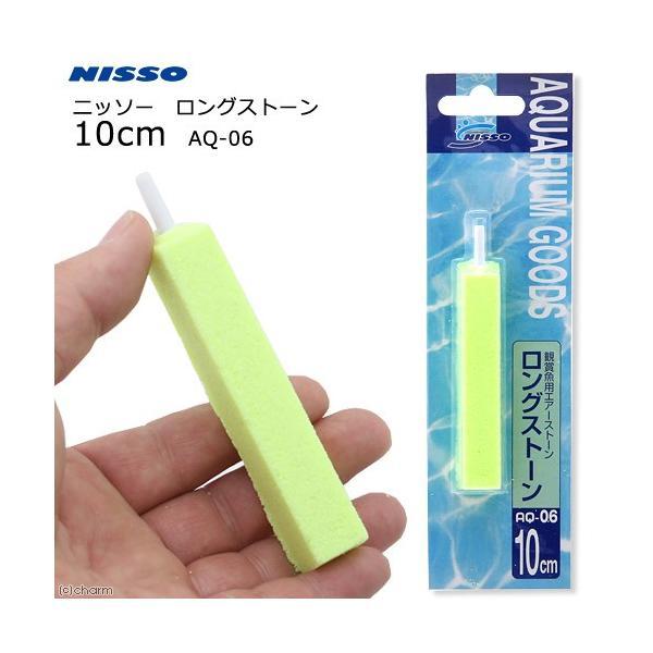 ニッソー ロングストーン 10cm AQ−06 関東当日便 chanet