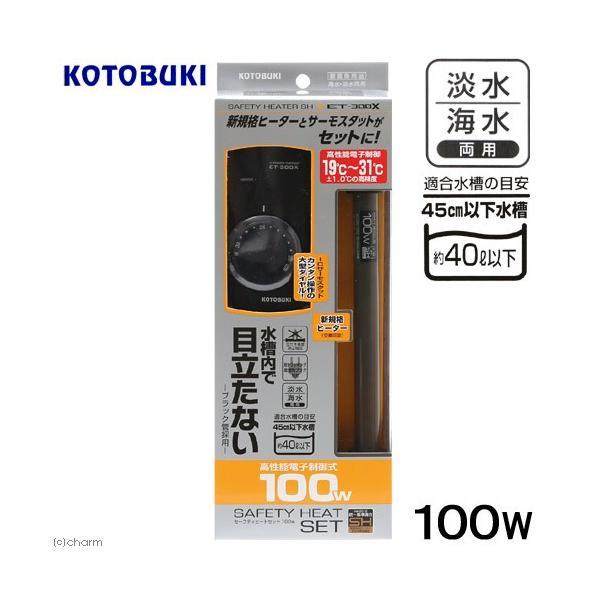 コトブキ工芸 kotobuki セーフティヒートセット 100W 関東当日便|chanet