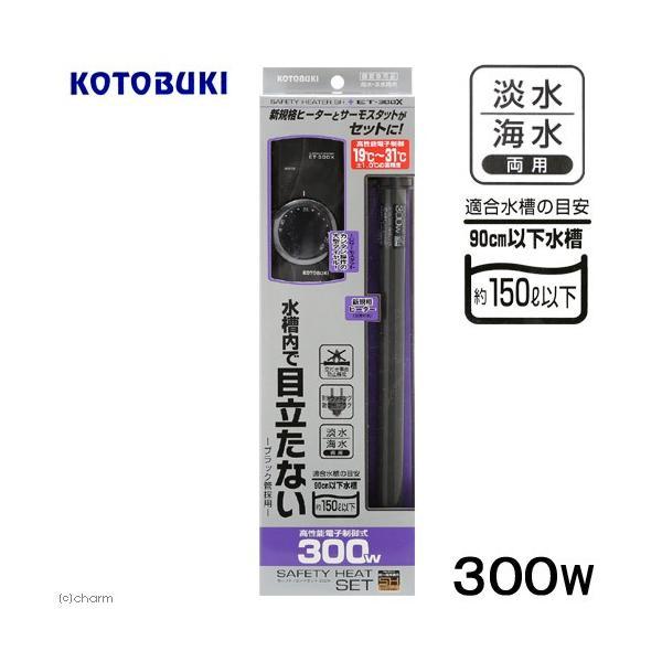 コトブキ工芸 kotobuki セーフティヒートセット 300W 関東当日便|chanet