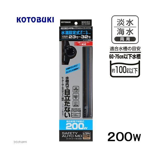 コトブキ工芸 kotobuki セーフティオートMD 200W 関東当日便 chanet