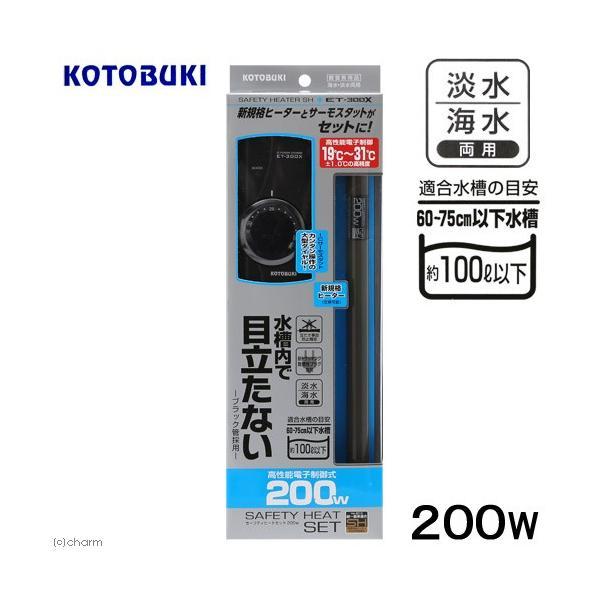 コトブキ工芸 kotobuki セーフティヒートセット 200W 関東当日便|chanet