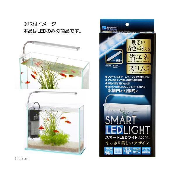 水作 スマート LEDライト A220 BL アクアリウムライト 関東当日便 chanet 02