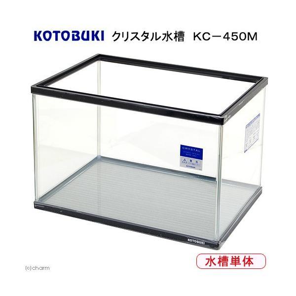 コトブキ工芸kotobukiクリスタル水槽KC−450Mお一人様1点限り