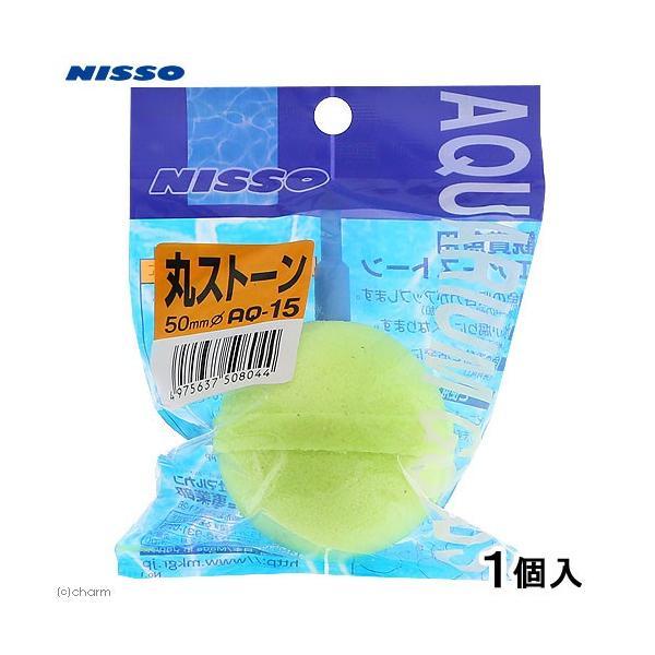 ニッソー 丸ストーン 50mm AQ−15 関東当日便|chanet