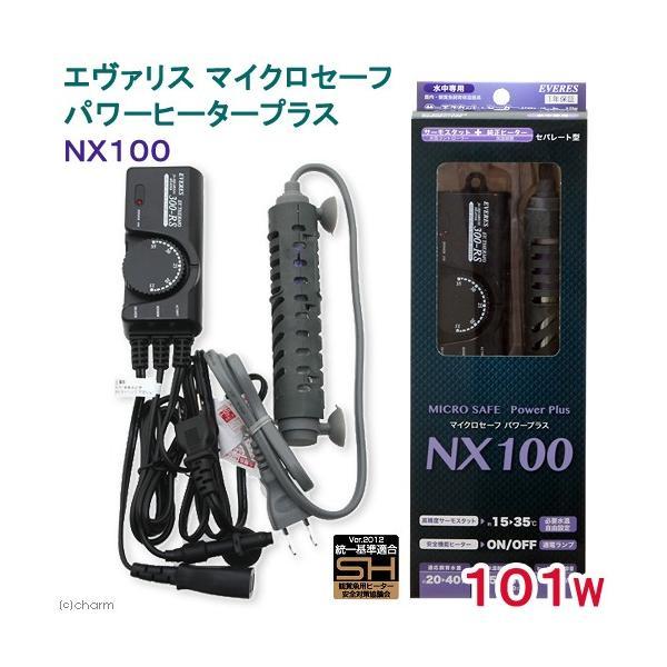 エヴァリス マイクロセーフパワーヒータープラスNX 100 関東当日便|chanet