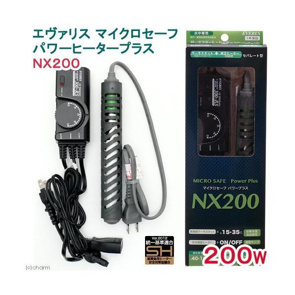 エヴァリス マイクロセーフパワーヒータープラスNX 200 関東当日便|chanet