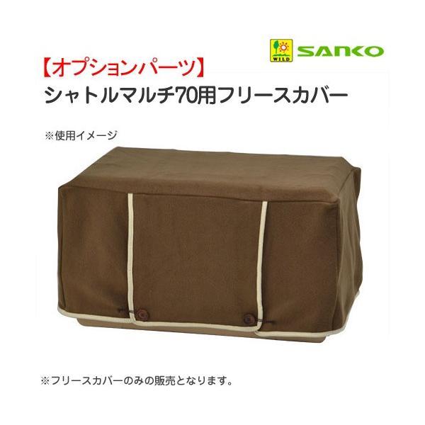 三晃商会 SANKO シャトルマルチ70用 フリースカバー