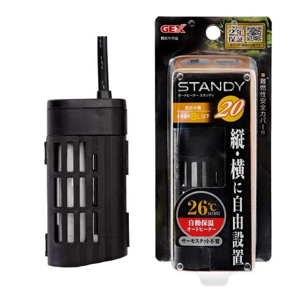 GEX スタンディ SH20 熱帯魚 水槽用 ヒーター SHマーク対応 統一基準適合 関東当日便|chanet
