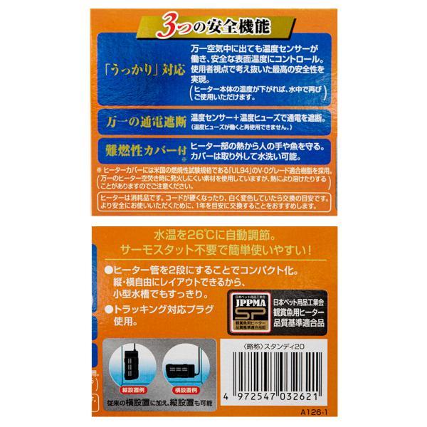 GEX スタンディ SH20 熱帯魚 水槽用 ヒーター SHマーク対応 統一基準適合 関東当日便|chanet|03
