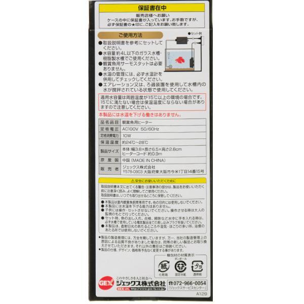 GEX ベタヒーター SH10 関東当日便|chanet|02