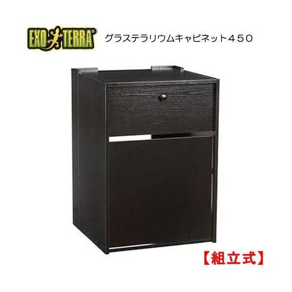 GEX エキゾテラ グラステラリウムキャビネット450 沖縄別途送料 関東当日便|chanet