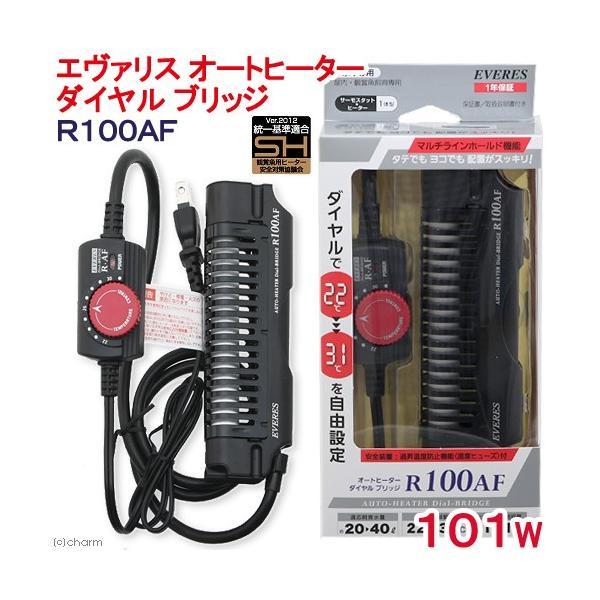 エヴァリス オートヒーター ダイヤルブリッジ R100AF 熱帯魚 ヒーター 関東当日便 chanet