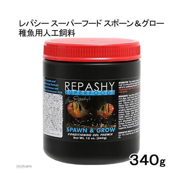 レパシー スーパーフード スポーン&グロー 12oz 340g 熱帯魚 稚魚用人工飼料 ゲル状フード 関東当日便|chanet