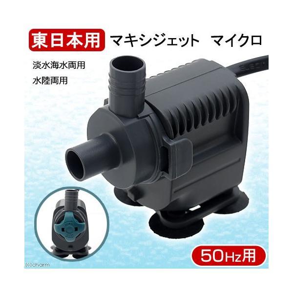 マキシジェット マイクロ 50Hz 流量6.6リットル/分 関東当日便|chanet
