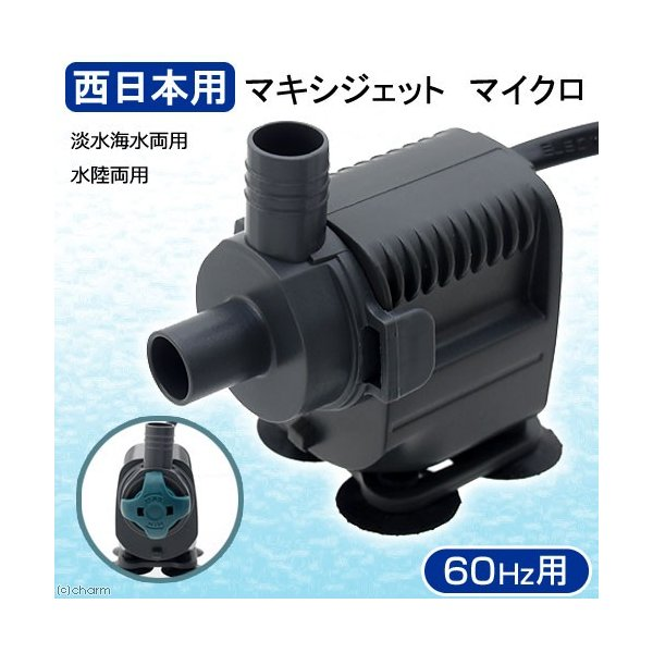 マキシジェット マイクロ 60Hz 流量6.6リットル/分 関東当日便|chanet