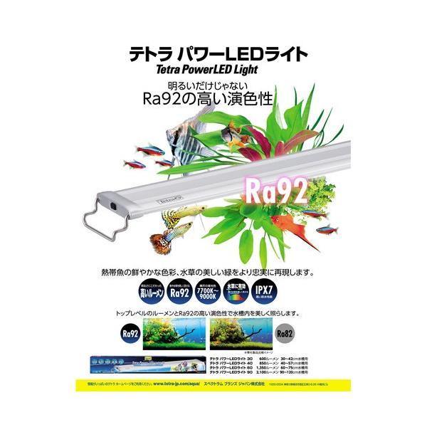 テトラ パワーLEDライト 40 40〜57cm水槽用照明 熱帯魚 水草 アクアリウムライト 関東当日便|chanet|02