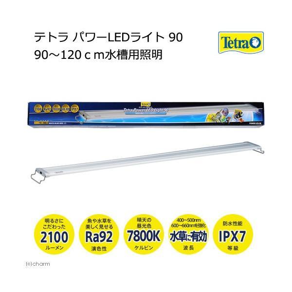 テトラ パワーLEDライト 90 90〜120cm水槽用照明 熱帯魚 水草 アクアリウムライト 沖縄別途送料