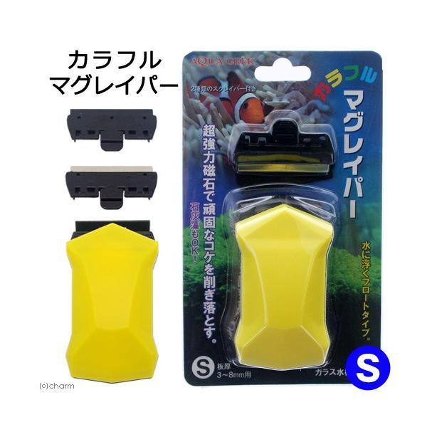 カラフルマグレイパーS イエロー 関東当日便|chanet