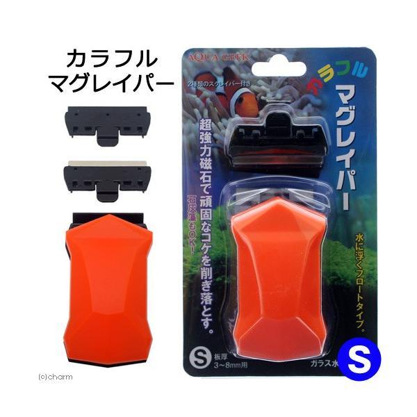 カラフルマグレイパーS オレンジ 関東当日便|chanet