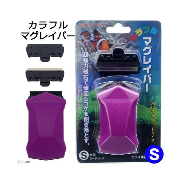カラフルマグレイパーS パープル 関東当日便 chanet