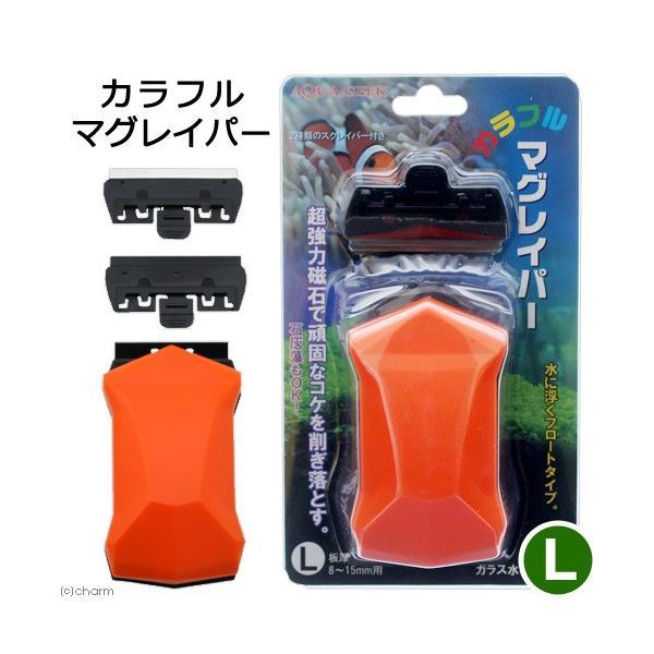 カラフルマグレイパーL オレンジ 関東当日便 chanet