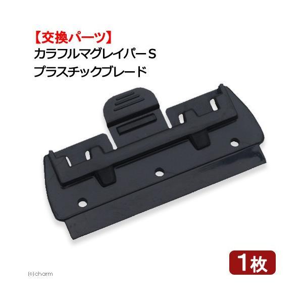 アウトレット品 カラフルマグレイパーS プラスチックブレード 関東当日便|chanet