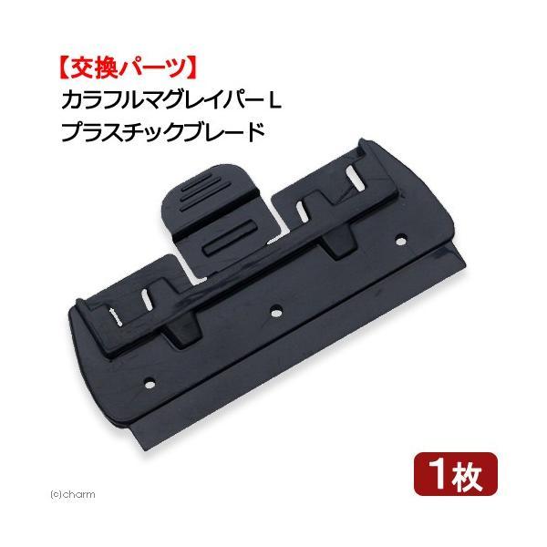 アウトレット品 カラフルマグレイパーL プラスチックブレード 関東当日便|chanet