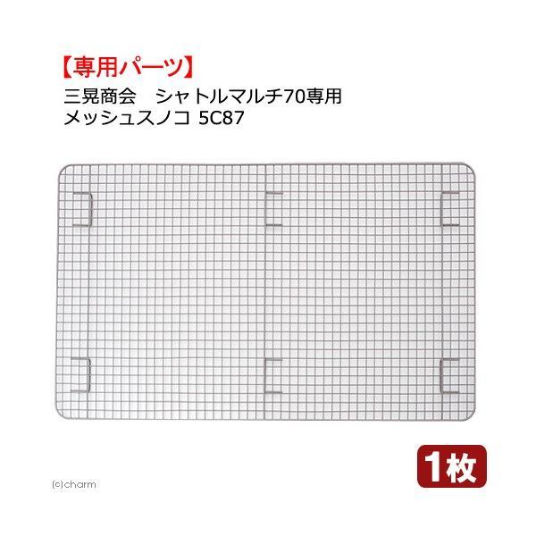 三晃商会 SANKO シャトルマルチ70用 メッシュスノコ 5C87