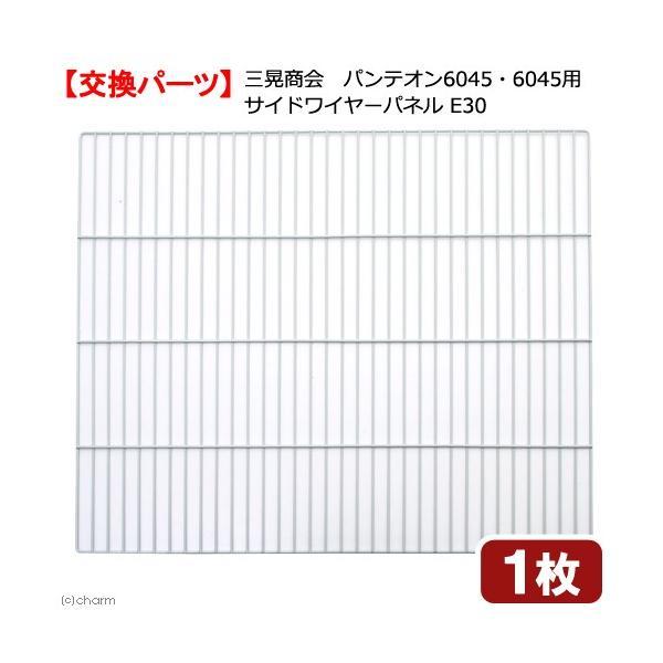 三晃商会 SANKO パンテオン6045・9045用 サイドワイヤーパネル E30 関東当日便 chanet