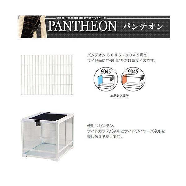 三晃商会 SANKO パンテオン6045・9045用 サイドワイヤーパネル E30 関東当日便 chanet 02