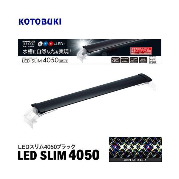 コトブキ工芸 kotobuki LEDスリム 4050 ブラック アクアリウムライト 関東当日便|chanet