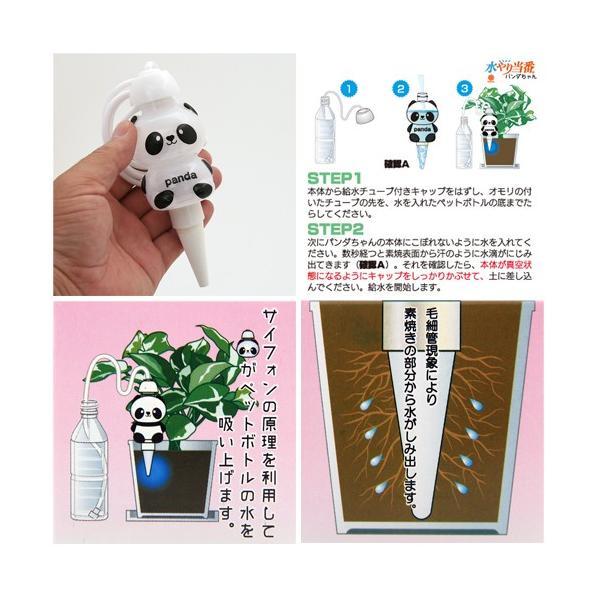 水やり当番 パンダちゃん 留守 自動 水遣り器 関東当日便 chanet 02