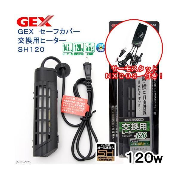 GEX セーフカバー SH120 サーモスタット NX003N セット ヒーター 熱帯魚 関東当日便|chanet