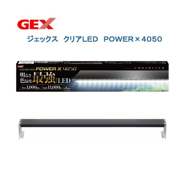 GEX クリアLED POWER X 4050 45cm水槽用照明 ライト 熱帯魚 水草 アクアリウムライト 関東当日便|chanet