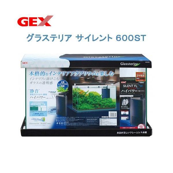 GEXグラステリアサイレント600STお一人様1点限り沖縄別途
