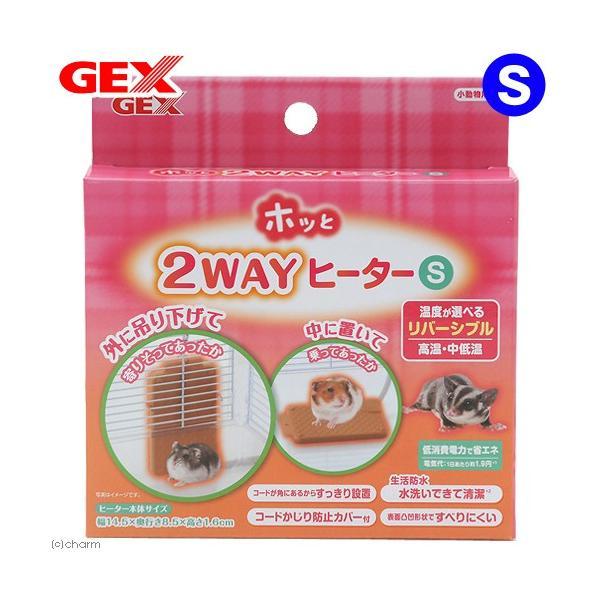 |GEX ホッと2WAYヒーター S