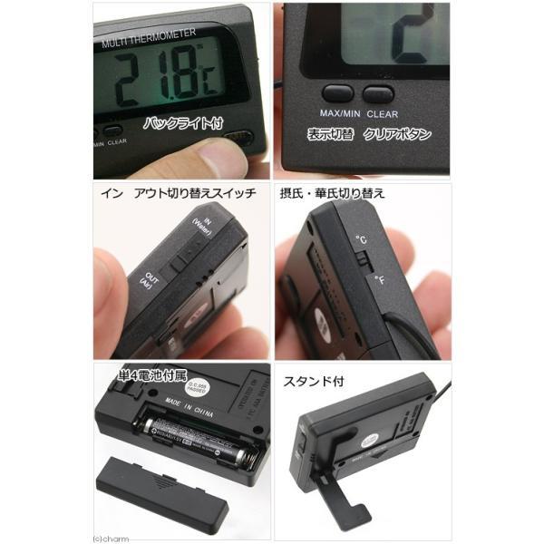 最高最低温度が記録できる デジタル温度計兼水温計 パッケージ無し バックライト付 関東当日便|chanet|02