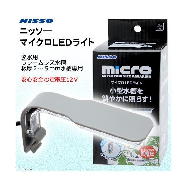 ニッソー マイクロLEDライト アクアリウムライト 関東当日便|chanet