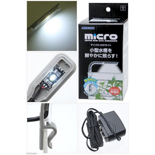 ニッソー マイクロLEDライト アクアリウムライト 関東当日便|chanet|02