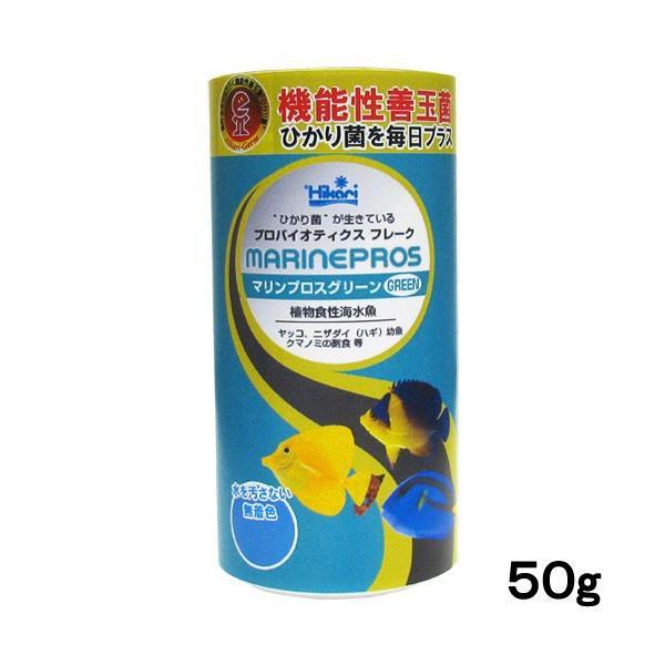 キョーリン マリンプロスグリーン 50g 関東当日便|chanet