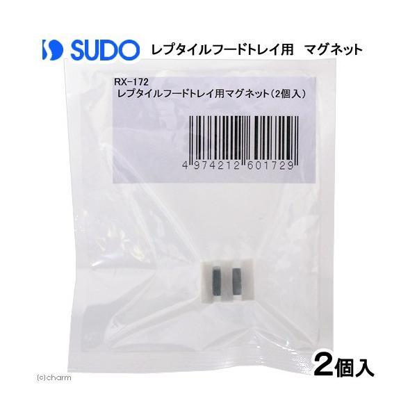 スドー レプタイルフードトレイ用 マグネット(2個入) 関東当日便|chanet