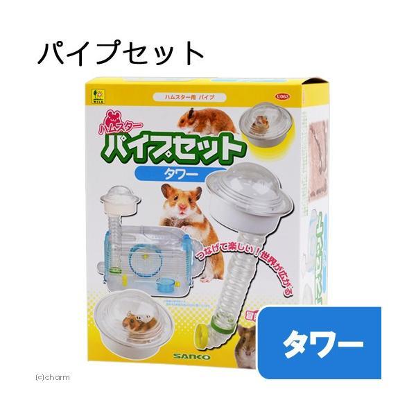 三晃商会 SANKO ハムスターパイプセット タワー マウス